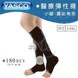YASCO昭惠 醫療漸進式彈性襪x1雙 (小腿襪-露趾-黑色)