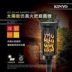 KINYO 太陽能仿真火把防潑水光控黃光LED庭園燈(GL-6031)