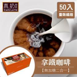 瘋狂福箱 歐可 巴黎旅人 拿鐵咖啡 無糖款 50入/盒
