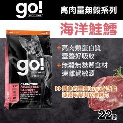Go! 海洋鮭鱈73%高肉量 22磅 無穀全犬配方-100克100包替代出貨