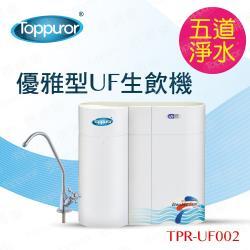 【Toppuror 泰浦樂】優雅型UF生飲機 TPR-UF002