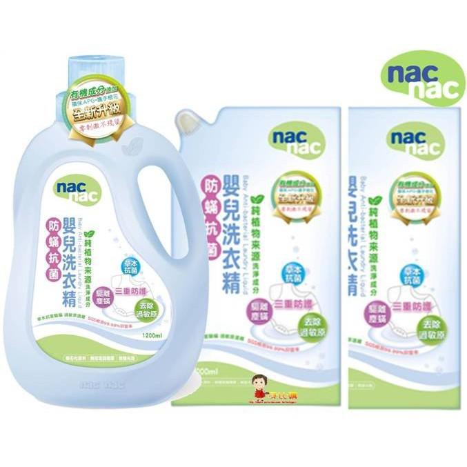 nac nac-防蹣抗菌嬰兒洗衣精1瓶+2補促銷組