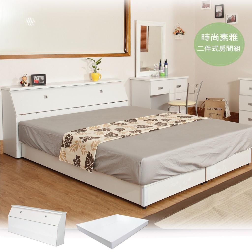 【UHO】時尚淨白色二件組(床頭箱+床底組合)(3.5尺單人/5尺雙人/6尺雙人加大)