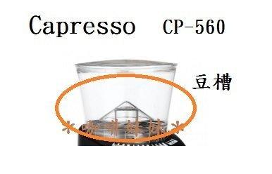 *咖啡妹妹*卡布蘭莎 Capresso  CP-560 配件 豆槽 (無蓋子)