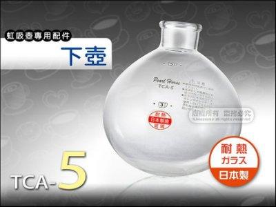 日本製 寶馬牌虹吸咖啡壺【配件】TCA-5 玻璃下壺 600ml 公司貨 通用於Tiamo/Hario