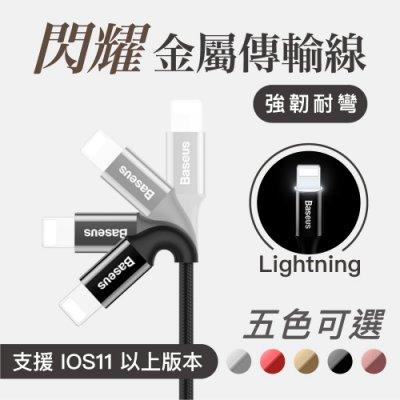 Baseus 耐折 Lightning 金屬 充電線 傳輸線 2A快充 se iPhone X 8 7 6s iOS11