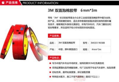 3M雙面膠帶6mm*3M(0.6cm)