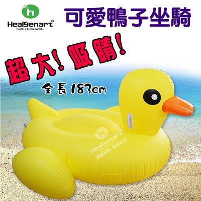 【TreeWalker 露遊】可愛鴨子坐騎 大型坐騎 成人浮排 浮圈 水上充氣坐騎 戲水玩具 漂浮艇 充氣艇 浮床 浮排