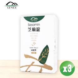 【CEREX璽萊氏】Sesamin芝麻錠(純素) 3盒(300mgX60錠/盒)