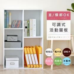 《HOPMA》可調式粉彩五格櫃/書櫃/收納櫃