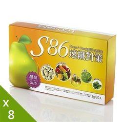 S86速纖對策-西洋梨型適用8盒一元加購組