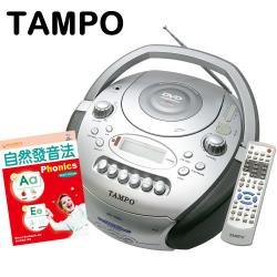 TAMPO全方位語言學習機(CRV-709A)+自然發音法(書+MP3)
