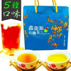 【鑫龍源有機茶】有機多種口味混搭提盒組(共5包/247.5g/)