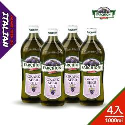 義大利【法奇歐尼】 莊園葡萄籽油大紫瓶1000mlX4瓶