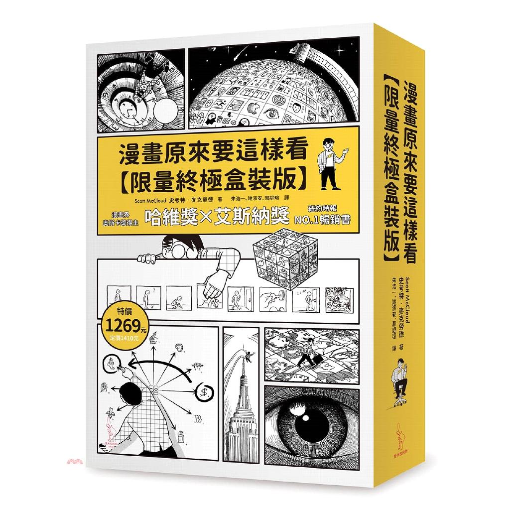 《愛米粒出版》漫畫原來要這樣看【限量終極盒裝版】(共三冊)[9折]