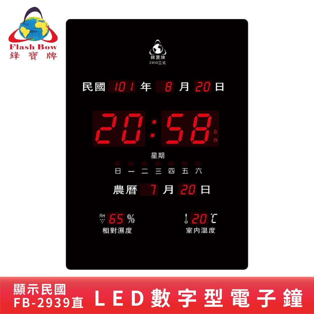 現貨免運-鋒寶電子鐘 FB-2939 LED電子萬年曆 電子日曆 電腦萬年曆 時鐘 電子鐘 掛鐘 鐘錶 辦公 社區 大樓