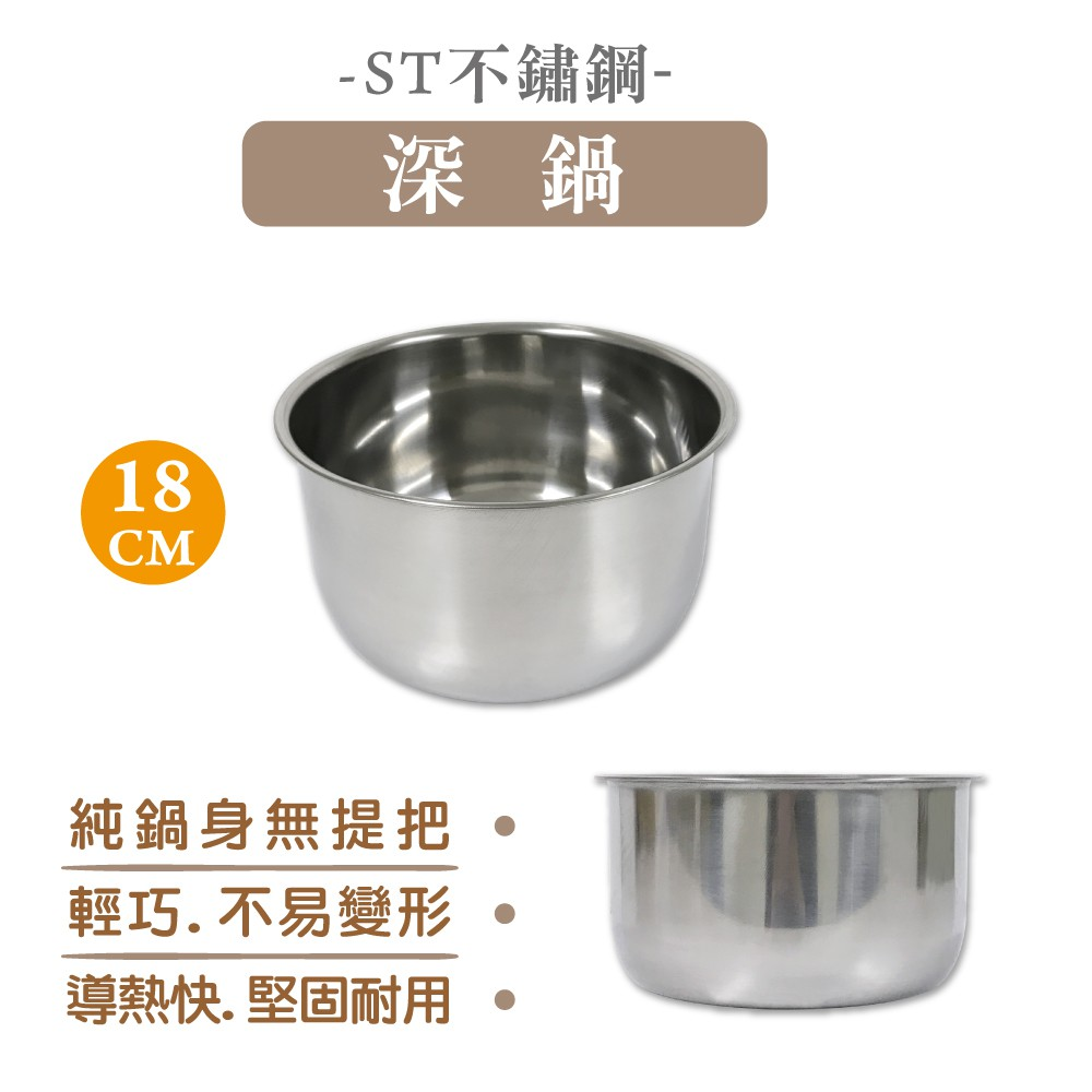 橘之屋 ST不鏽鋼18cm深鍋-不鏽鋼鍋具 湯鍋 無提把