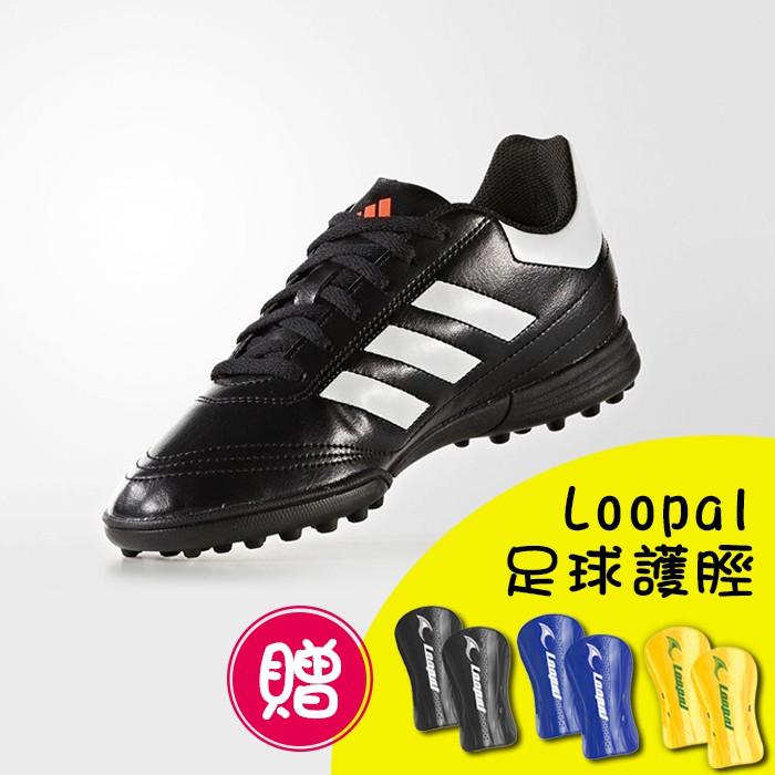 Adidas 18SS 兒童/女生足球碎釘鞋 GOLETTO VI TF系列 AQ4304 送Loopal護脛