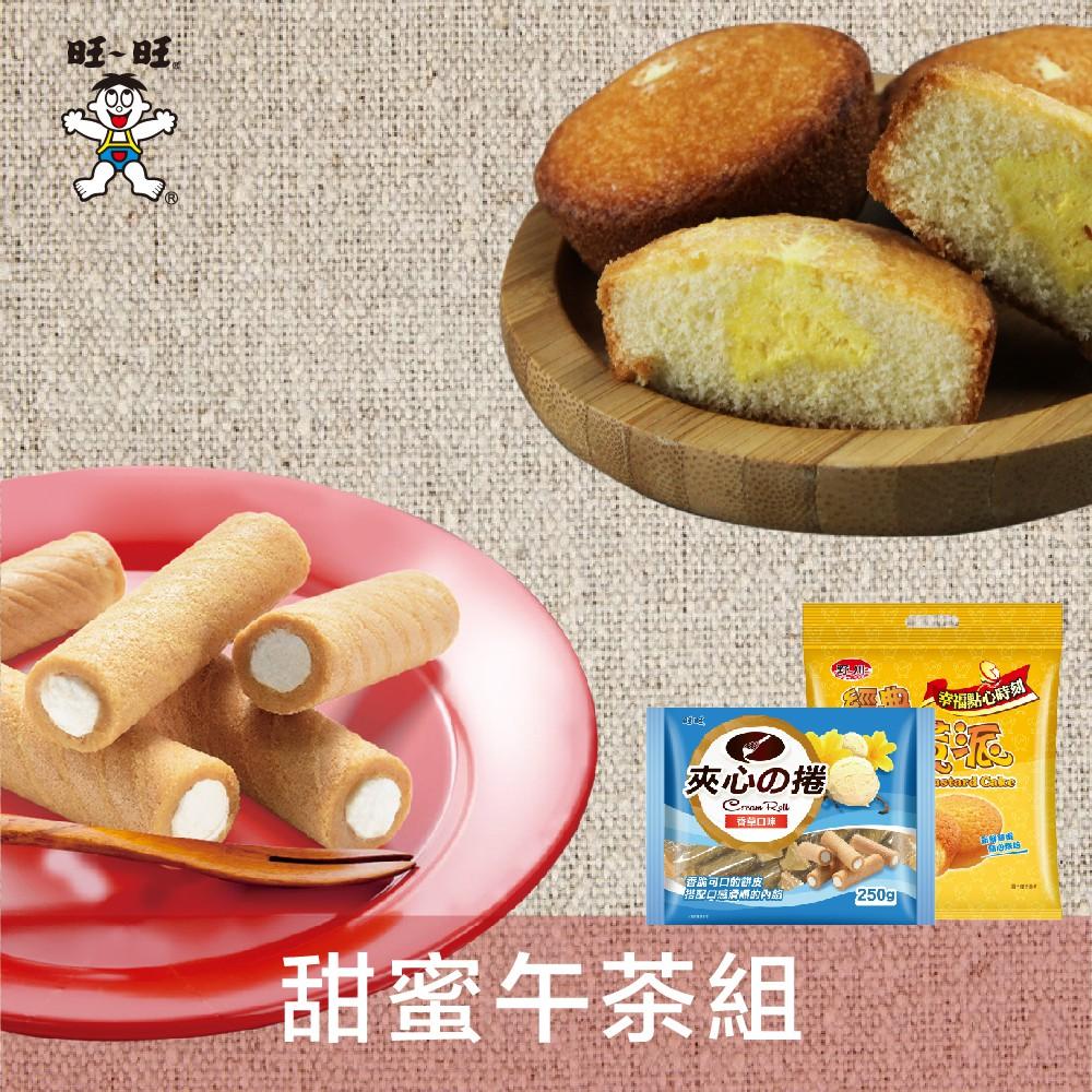 旺旺WANT WANT 甜蜜午茶組 野川蛋黃派 夾心酥捲香草 下午茶 點心蛋糕 辦公室 團購組合