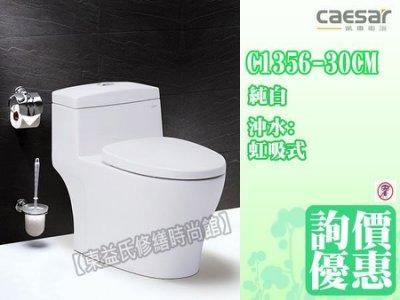 【東益氏】凱撒衛浴CF1356 / CF1456二段式省水單體馬桶《附緩降馬桶蓋》另售洗臉盆 小便斗
