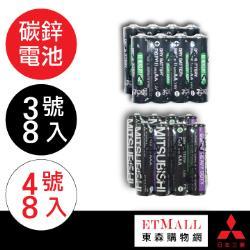 MITSUBISHI 三菱電池 (碳鋅/3號8入+4號8入)