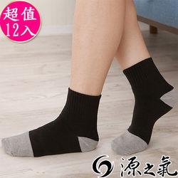 【源之氣】竹炭短統休閒襪/女 12雙組 RM-30010