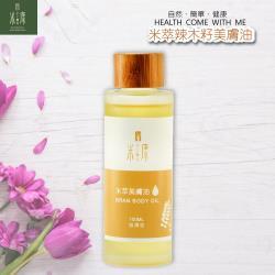 手工糠皂-米萃辣木籽美膚油-滋潤型