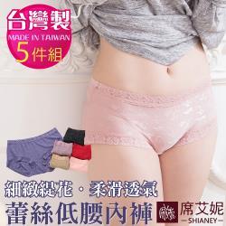 【席艾妮SHIANEY】低腰蕾絲內褲  台灣製造 (5件組)