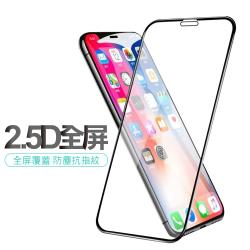 iPhone 11Pro Max / XS Max 6.5吋鋼化玻璃膜 0.26mm 2.5D 全屏防塵9H玻璃保護貼