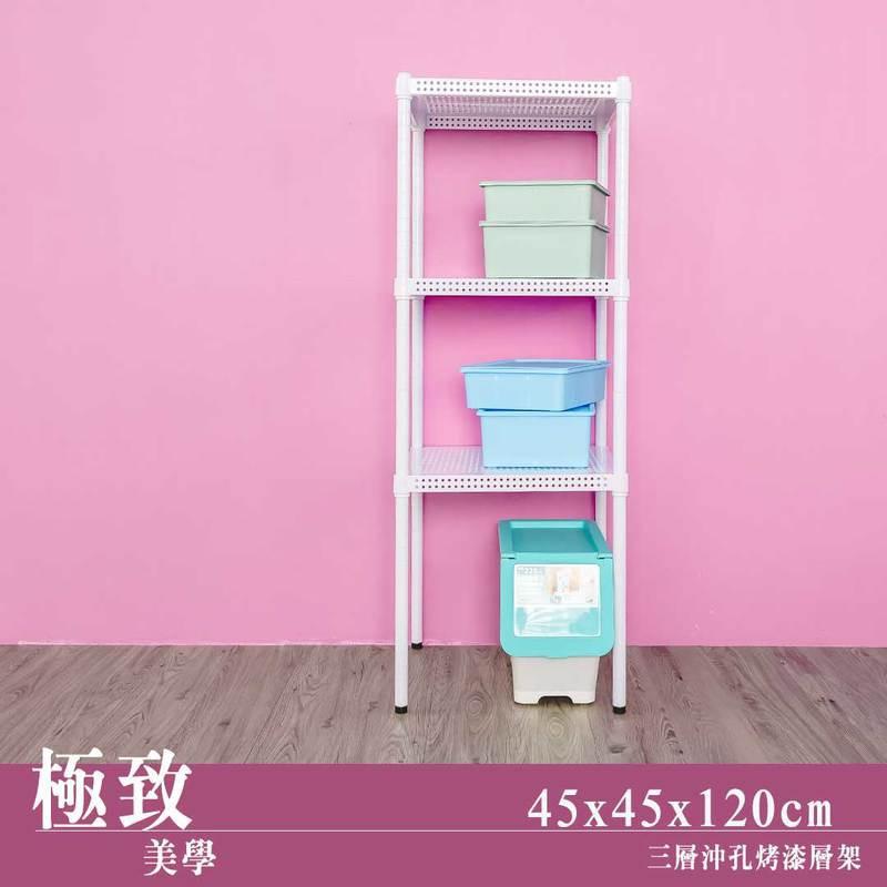 【UHO】極致美學 - 45X45X120cm三層沖孔收納層架(烤漆白/烤漆黑)