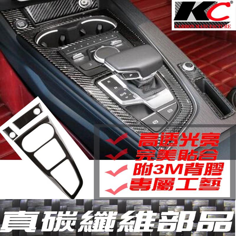 真碳纖維 AUDI 奧迪 排檔 卡夢 貼 碳纖維 檔位貼 碳纖裝飾貼 置物貼 改裝 A3 A4 A5 TFSI S4