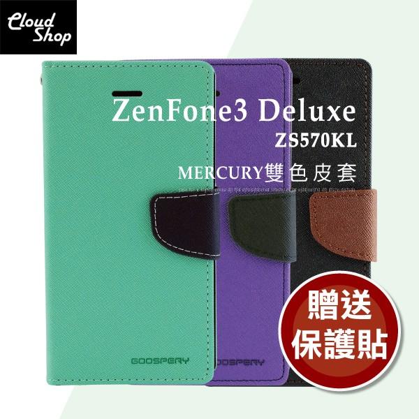 ASUS 經典雙色手機皮套 ZenFone GO ZC500TG ZenFone3 Deluxe ZS570KL 保護套