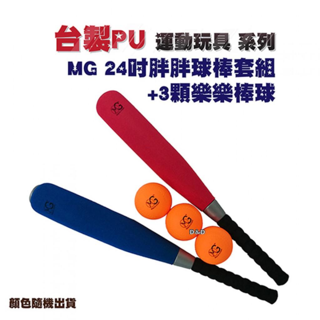 Macro Giant PU 24吋胖胖球棒套組 +3 顆樂樂球