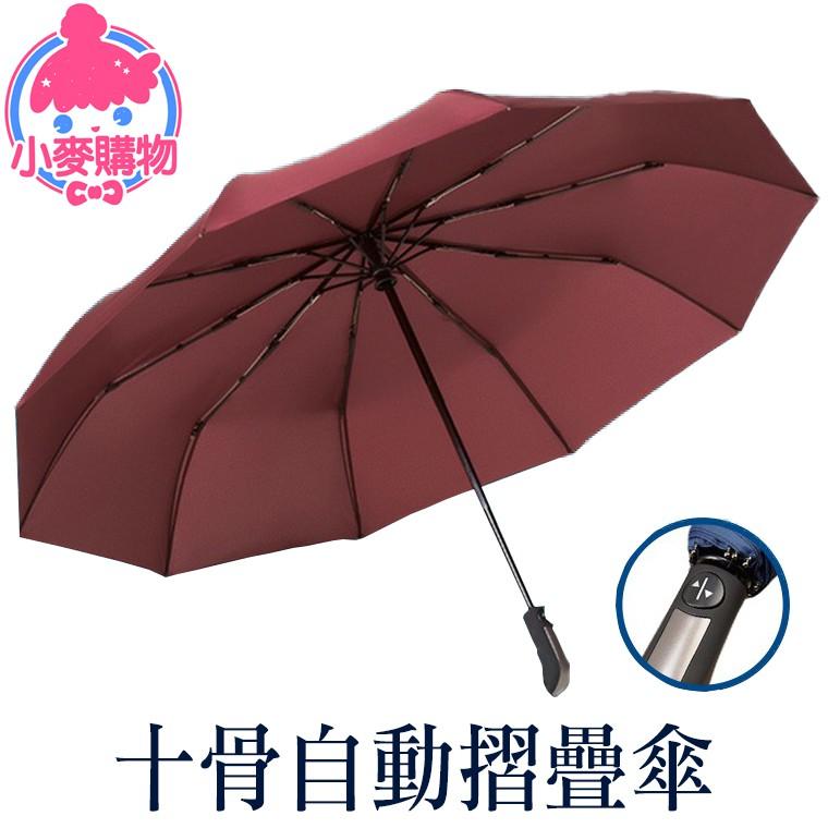 十骨自動摺疊傘 【小麥購物】24H出貨台灣現貨【Y367】自動 摺疊傘 遮陽傘 晴雨傘 自動 大傘面 十骨傘輕巧傘