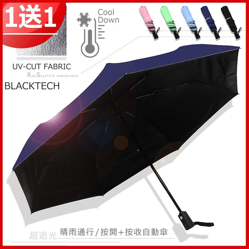【真品-買一送一】40吋-黑膠自動傘-遮光/遮雨/抗UV傘 雨傘黑膠傘折疊傘防風傘超輕傘防曬傘加大傘遮光傘