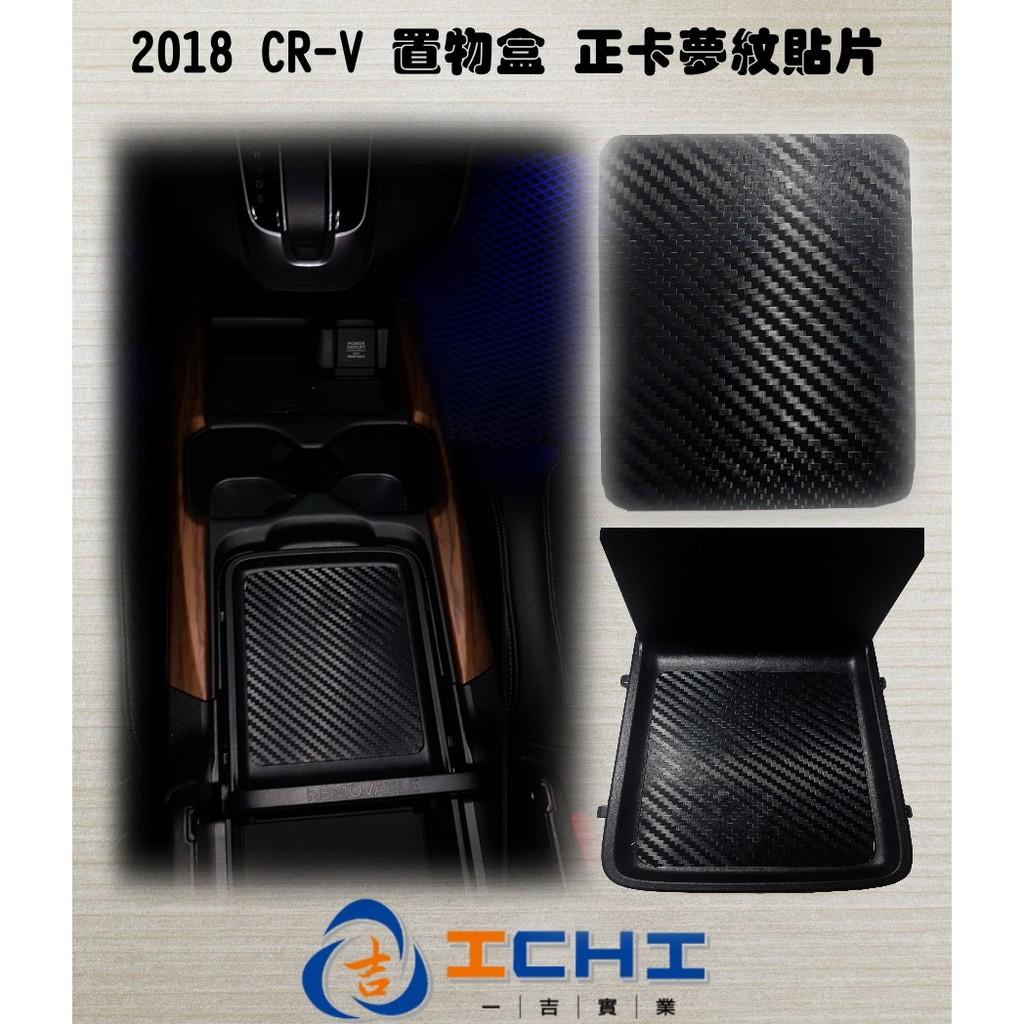 [一吉] CRV5代 製物盒 正卡夢紋 貼模(厚) / 多種花紋可選 適用於crv5代卡夢 CRV5夢貼紙
