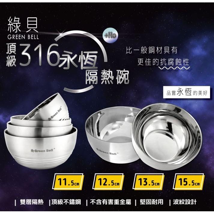 [現貨] GREEN BELL綠貝 永恆316不鏽鋼雙層隔熱碗 (多尺寸)