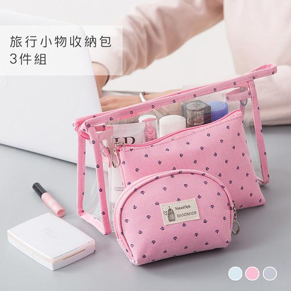 旅行小物收納化妝包洗漱包 3件組