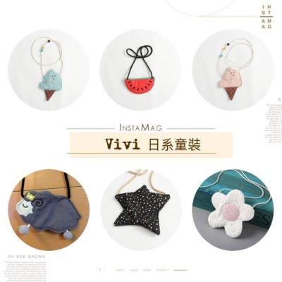 •Vivi 日系童裝 •現貨-照型零錢小背包(6款)