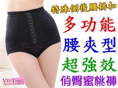 <美體小舖>多功能腰夾加強型三角俏臀束褲{腰夾束褲2合1}排扣調整機能型透氣貼身M~Q