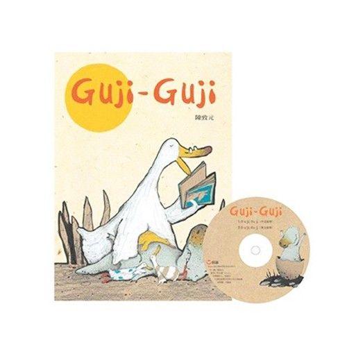 Guji-Guji(中英雙語)書+CD-國際級繪本作家陳致元《華盛頓郵報》讚譽
