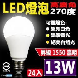 《Kiss Quiet》 13W LED燈泡270超廣角(白光/黄光/自然光)全電壓球泡燈-24入