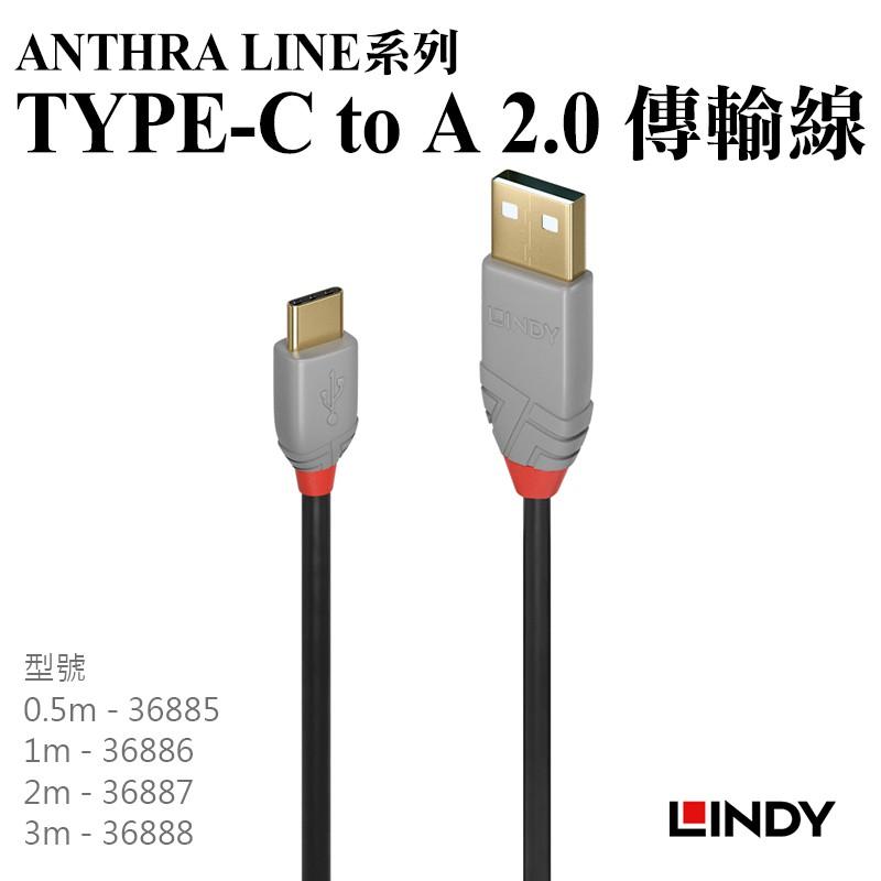 【LINDY林帝】ANTHRA LINE USB 2.0 TYPE-C 傳輸線(36885-8)
