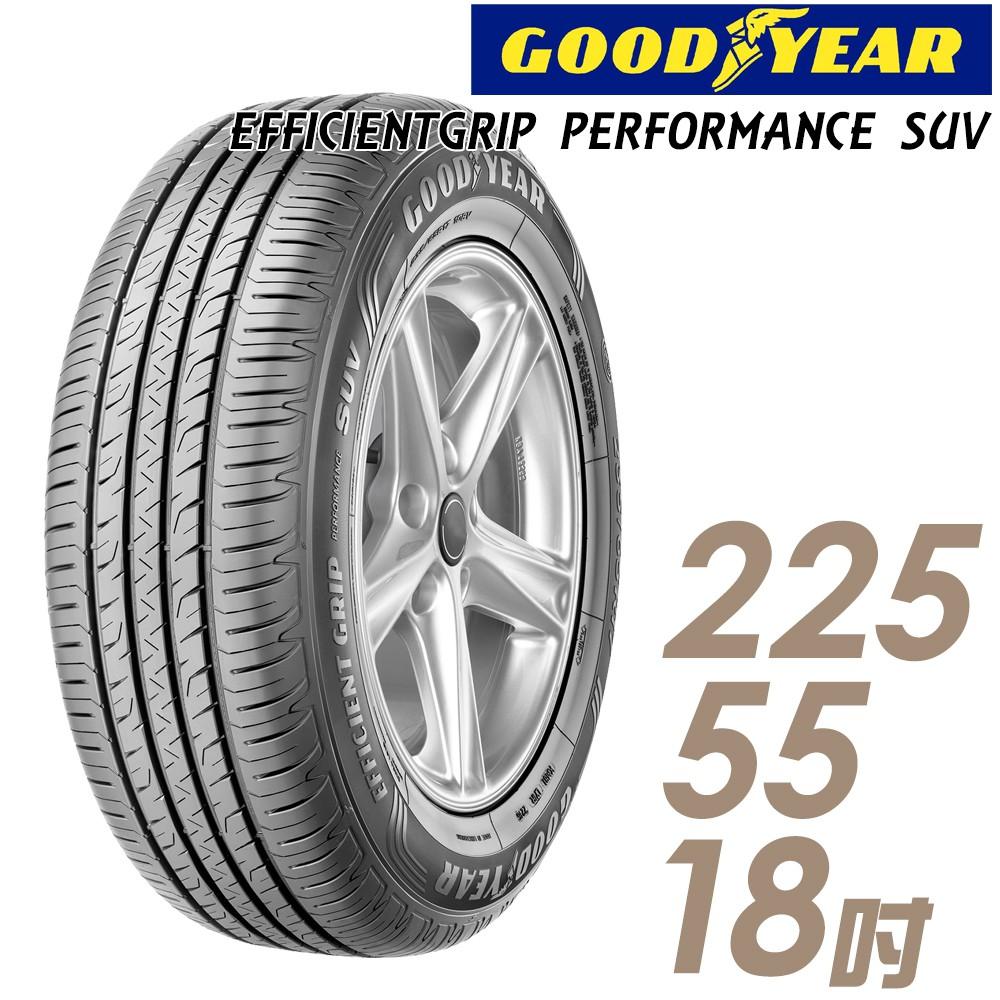 【固特異】EFFICIENTGRIP PERFORMANCE SUV 舒適休旅輪胎_兩入組_225/55/18(EPS)