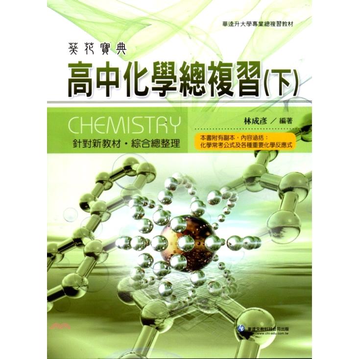 定價:420元ISBN13:9789865901363出版社:華逵文教科技作者:林成彥頁數:396規格:26cm*19cm (高/寬)出版日:2013/05/30-------------------