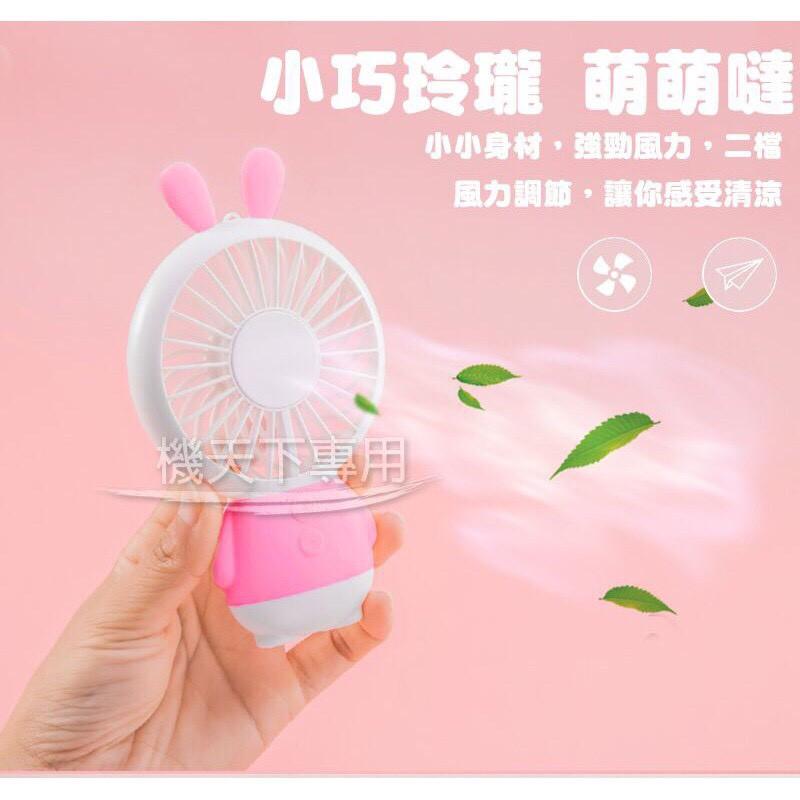 【alfastar】快速出貨 夏天必備 USB兔子迷你造型風扇 七彩燈光 2段風速 風力超強 輕巧好帶 小風扇 手持風扇