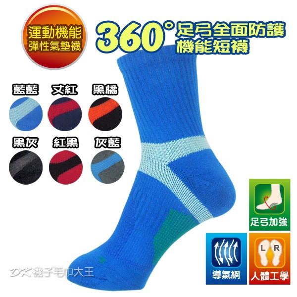 DK足弓腳踝加強氣墊短襪 男用 機能萊卡運動襪 1/2襪【DL大王】
