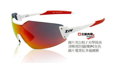 【三鐵共購】【運動明星首選ZIV】 RACE 太陽眼鏡-共3色