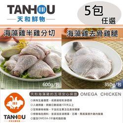 【天和鮮物】海藻雞半雞分切/去骨雞腿任選5包〈半雞分切600g/去骨雞腿350g〉