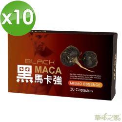 草本之家-黑馬卡強30粒10入(MACA.秘魯瑪卡)